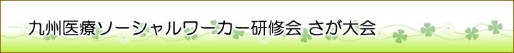 九州医療社会事業研修会